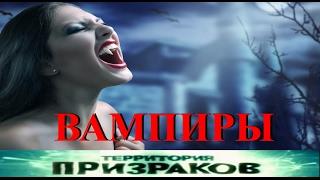 Вампиры. Территория Призраков. Серия 01.