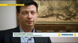 Владимир ХАЗАН   Лечение алкоголизма (ТРК Украина   фрагмент)(, 2016-04-09T07:32:33.000Z)