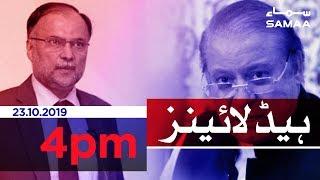 Samaa Headlines - 4PM - 23 October 2019