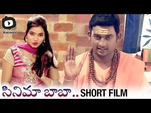 Latest 2018 Telugu Short Films | Cinema Baba Telugu Short Film | Khelpedia