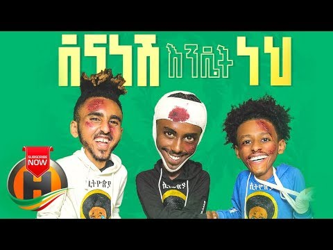 Abyssiniya Vine – Dena Nesh Endet Neh   ደና ነሽ እንዴት ነህ – New Ethiopian Music 2019 (Official Video)