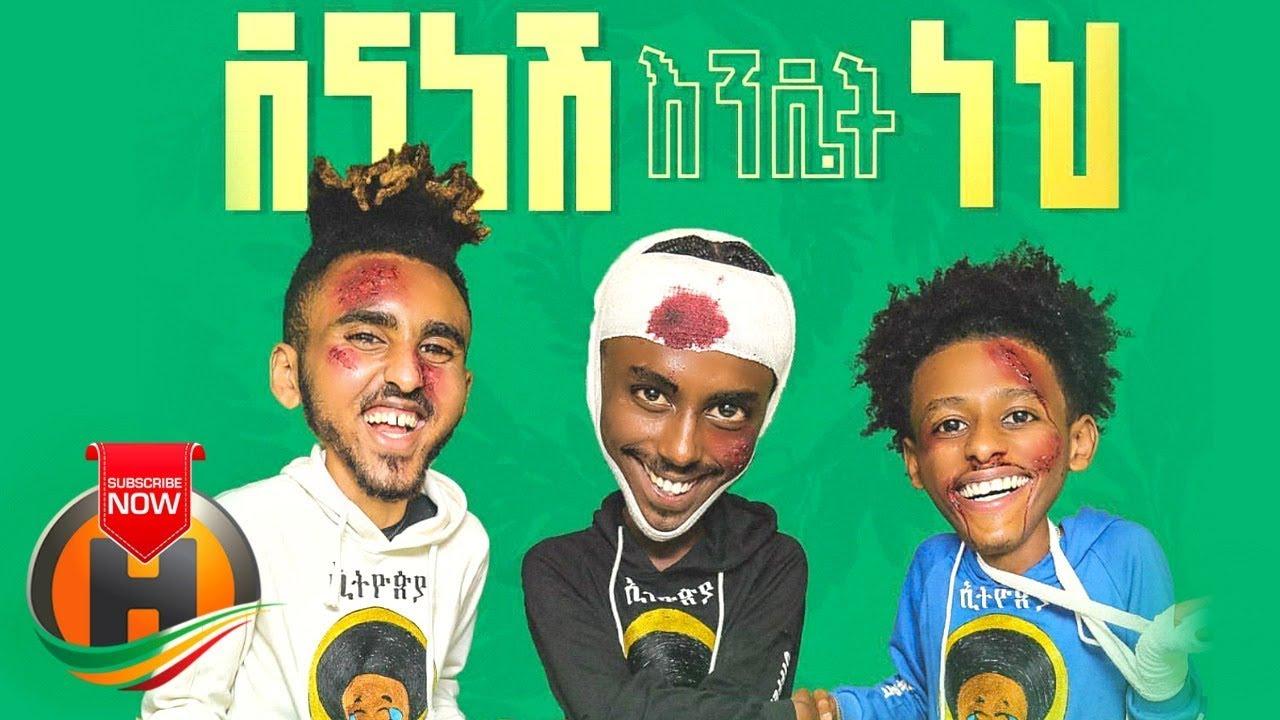 Abyssiniya Vine - Dena Nesh Endet Neh | ደና ነሽ እንዴት ነህ - New Ethiopian Music 2019 (Official Video)