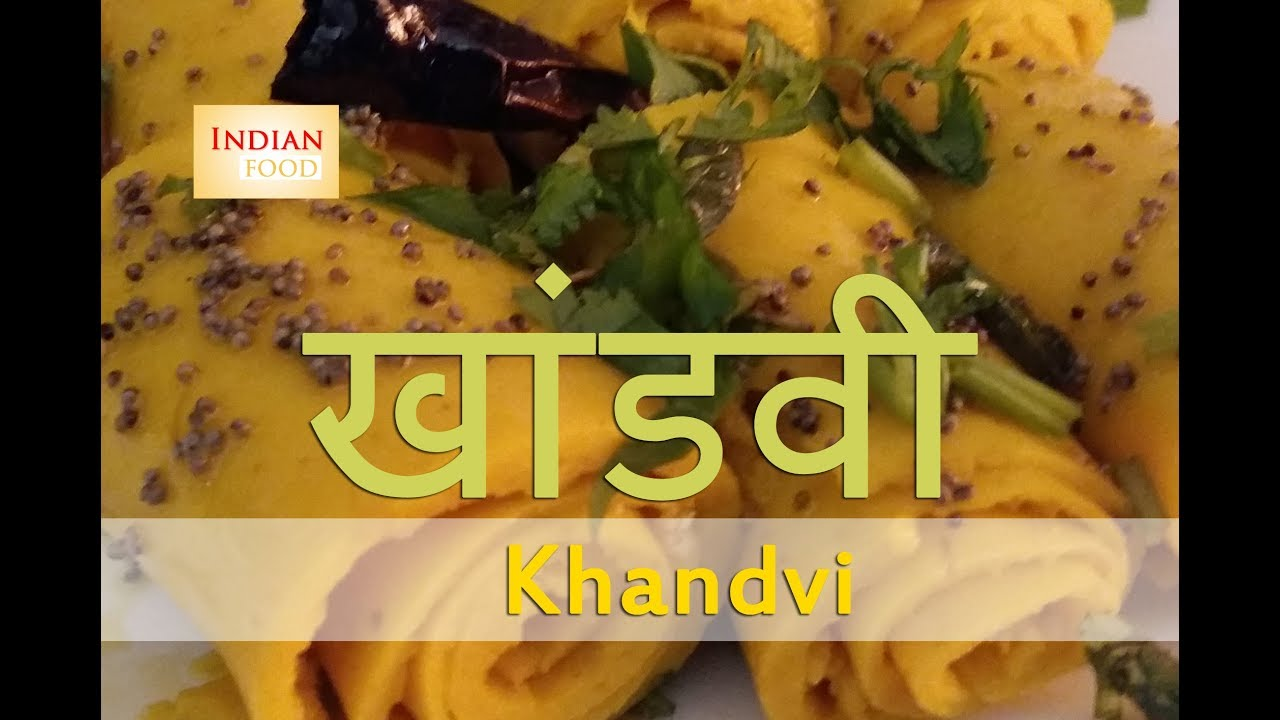 Khandvi recipe by sheenu gupta gujrati khandvi recipe in hindi khandvi recipe by sheenu gupta gujrati khandvi recipe in hindi indian food forumfinder Image collections