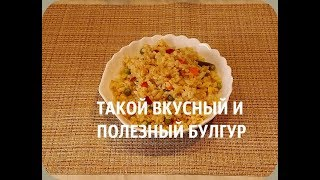БУЛГУР С ОВОЩАМИ /ПРИ ДИАБЕТЕ 2 ТИПА /