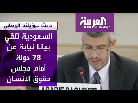 السعودية نيابة عن 78 دولة في مجلس حقوق الإنسان تدين حادث نيوزيلندا الإرهابي  - 23:53-2019 / 3 / 21