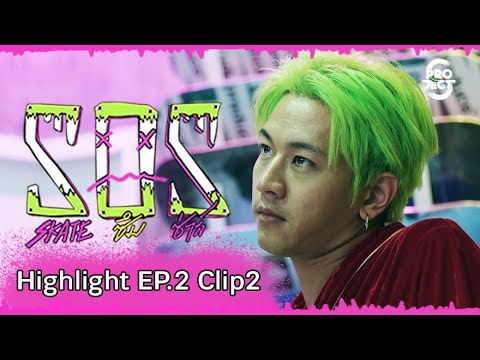"""Highlight """"SOS skate ซึม ซ่าส์"""" EP.2 Clip 2 