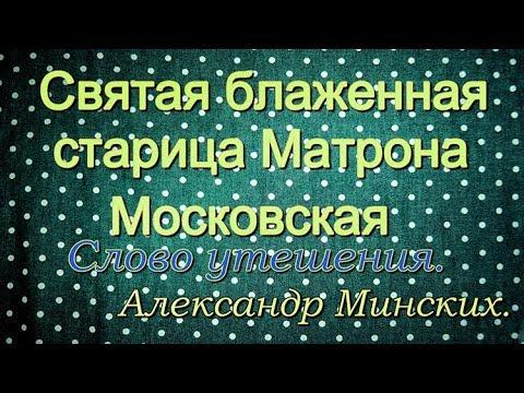 Святая блаженная старица Матрона Московская. Слово утешения.