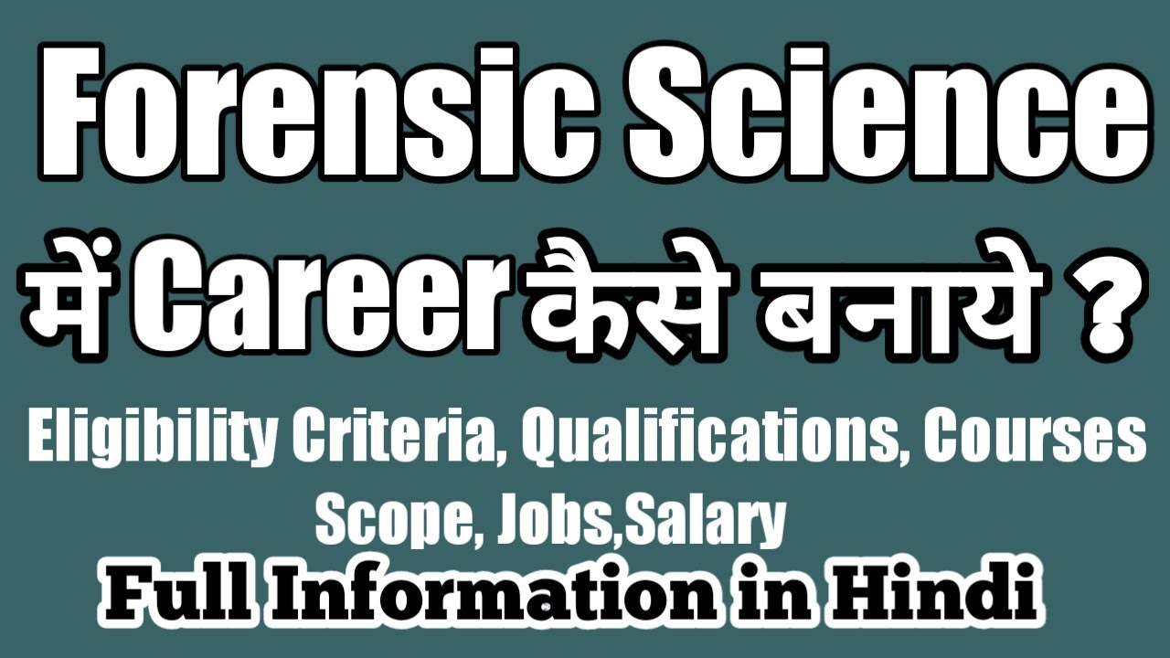Career in Forensic Science | Eligibility Criteria,Courses, Jobs, Salary, Scope Full Information