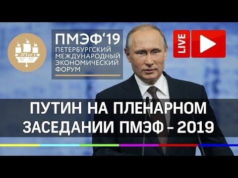 Владимир Путин на пленарном заседании ПМЭФ- 2019. Прямая трансляция