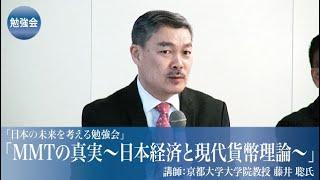「日本の未来を考える勉強会」ーMMTの真実〜日本経済と現代貨幣理論〜ー...