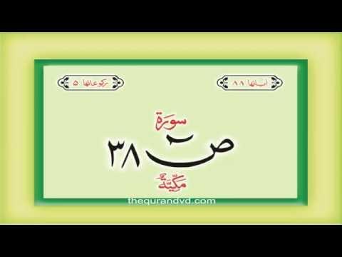 38. Surah Sad with audio Urdu Hindi translation Qari Syed Sadaqat Ali