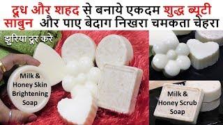 दूध और शहद से बनाये Homeamde Beauty Soap और पाए बेदाग निखरा चमकता चेहरा Homemade Beauty Soap   Soap
