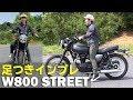 カワサキ「W800 STREET」足つきインプレ!取り回し&積載性もチェック!(2019年モデル)