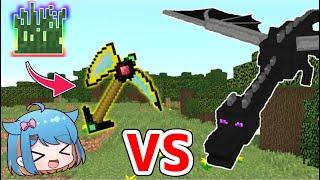 【マイクラ】草からチート武器が出る世界でエンドラRTA!?【ゆっくり実況】