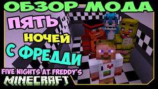 - ч.237 Пять ночей с Фредди Five Nights at Freddy s Обзор мода для Minecraft