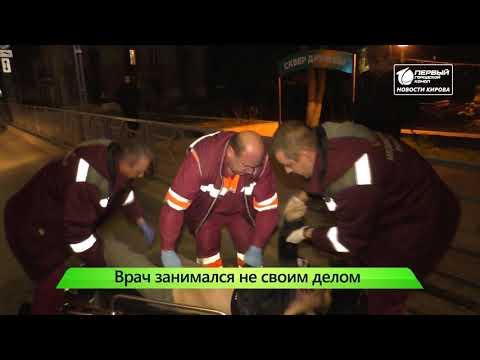 Место происшествия  Новости Кирова 22 10 2019