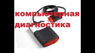 сканер delphi ds150e и обзор программ wow 5.00.8 & delphi 15 3