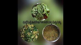 ಮುದ್ದೆಗೆ ಒಳ್ಳೆ ಕಾಂಬಿನೇಷನ್ ಈ ಉದಕ ಮತ್ತು ಸೊಪ್ಪಿನ ಪಲ್ಯ/ udaka,soppina palya for mudhe|uduka