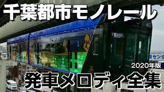 千葉都市モノレール 発車メロディ全集(2020年版)