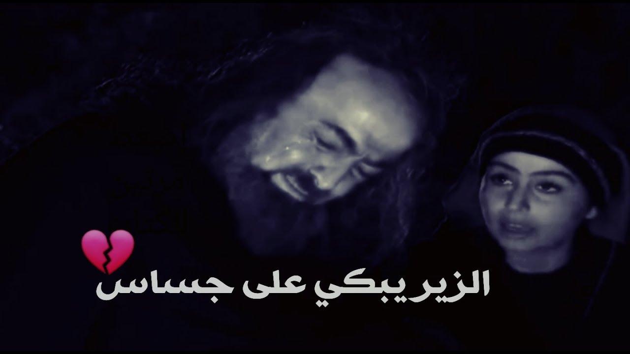 الزير سالم يبكي على موت جساس - شجاعة جساس بن مرة ?