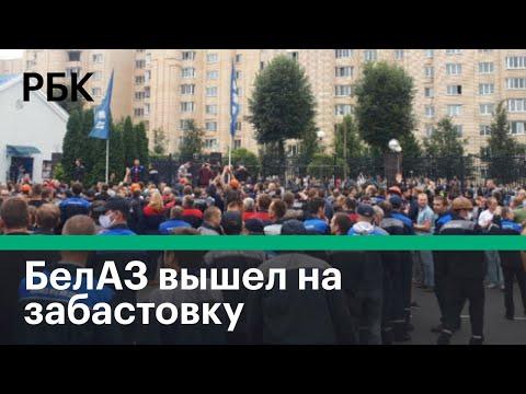 Работники завода БелАЗ