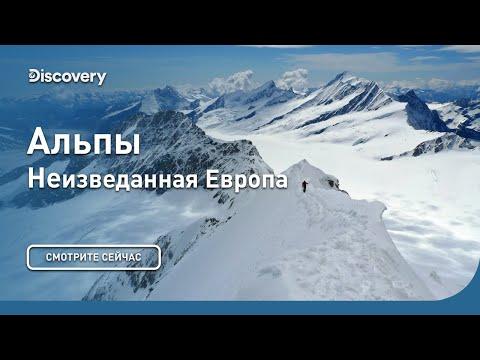 Альпы   Неизведанная
