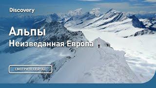 Альпы | Неизведанная Европа | Discovery