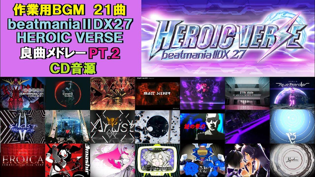 【作業用BGM】beatmania ⅡDX27-HEROIC VERSE- メドレー 21曲[弐寺] #2