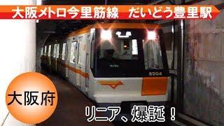 のんびり気ままに鉄道撮影 305 だいどう豊里駅編 Osakametro Daido-Ttoyosato Station
