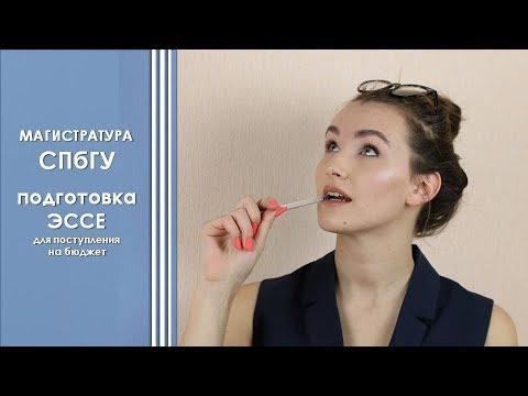 Магистратура СПБГУ: подготовка ЭССЕ