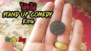 ได ก บได Talk Show Stand up Comedy Esan