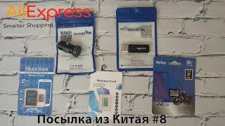 Карты памяти Netac, ShanDian авто зарядка и картридер Rocketek с Aliexpress   Посылка из Китая #7