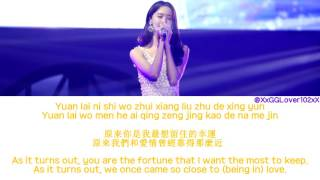 YoonA (允儿) - 小幸运 (A Little Happiness) Color Coded Lyrics (Pinyin/Chinese/English Sub)