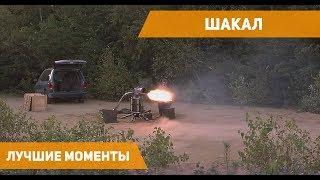 Шакал - Расстрел толстого механика из автоматического пулемета