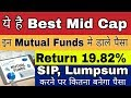 ये है Best Mid Cap Mutual Funds जिनमे आप निवेश करे | Top 5 Mid Cap Mutual Funds for Everyone in 2019