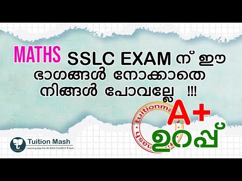 SSLC Maths ഗണിതം Exam - Important Equations with Examples