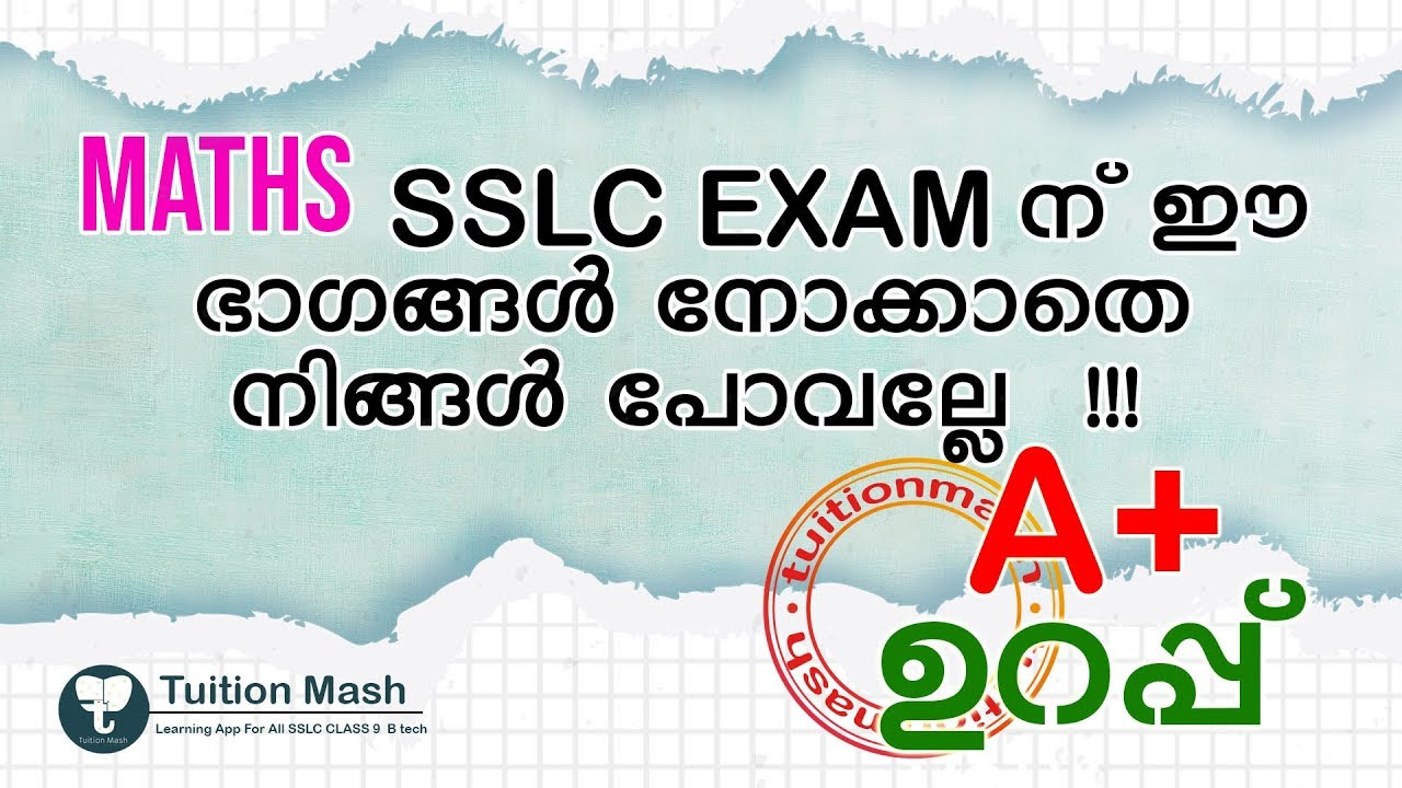 SSLC Maths ഗണിതം Exam - Important Equations with Examples - Tuition Mash  Study App