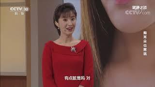 [健康之路]掏耳朵也惹祸 掏耳朵会损伤听力| CCTV科教