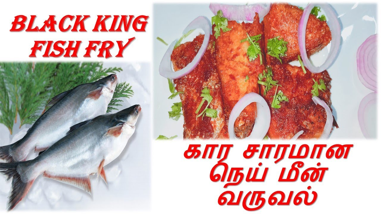 #Namma veedu#Tamil#kitchen Neimeen/Black king fish/seer fish fry recipe/நெய்மீன் வருவல்