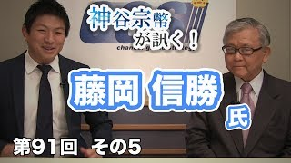 今回の神谷宗幣が訊くは、藤岡信勝さんに教科書から聖徳太子が消される...
