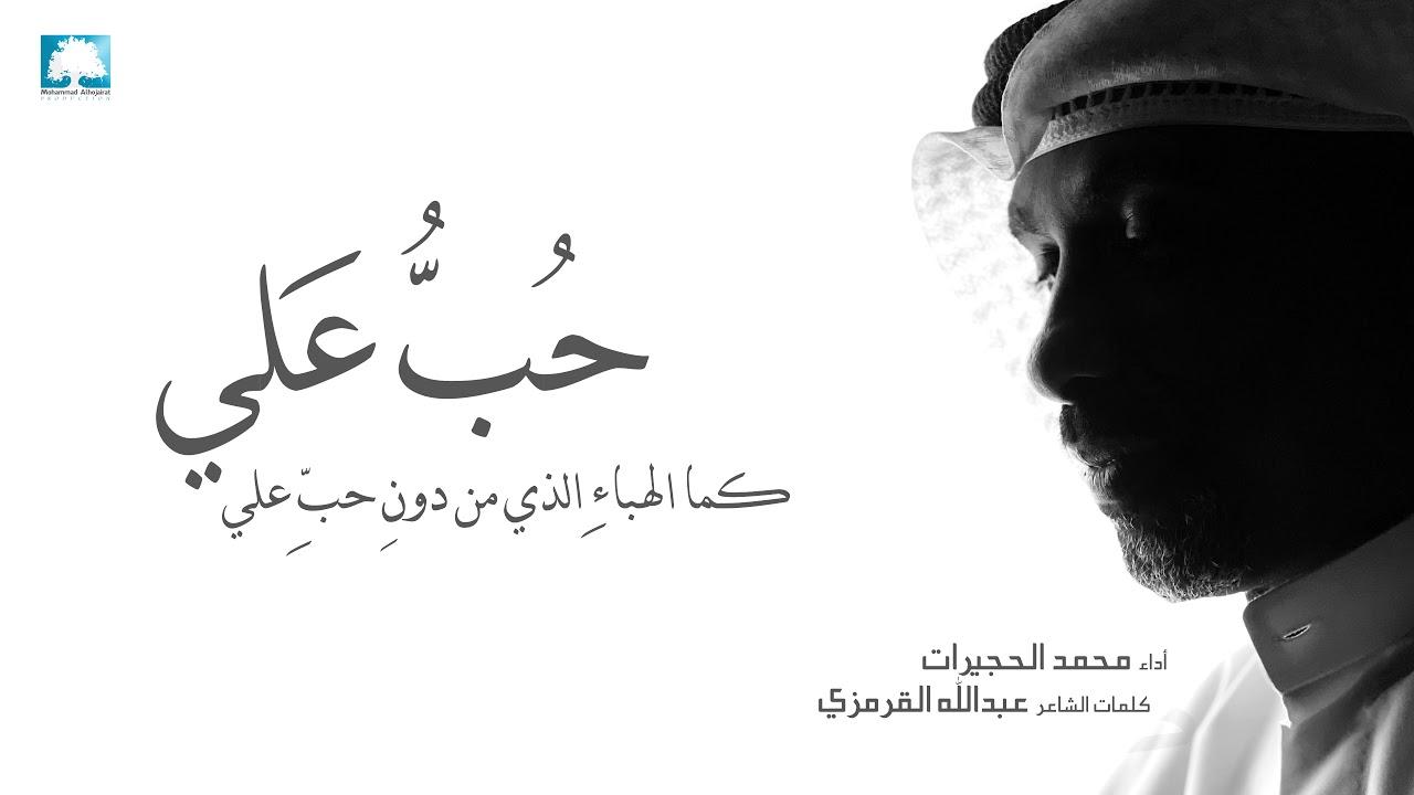 حُبُّ عَليْ   محمد الحجيرات