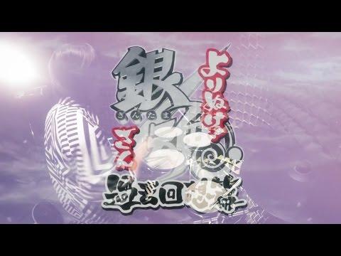 【Gintama. 2017】CHiCO with HoneyWorks - Kyou mo Sakura Mau Akatsuki  Full Drum Cover