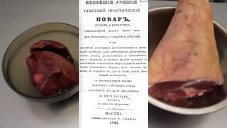 Ливерная колбаса по рецепту 19 века (вопрос №29)