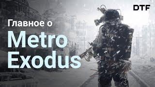 11 фактов о Metro Exodus Метро Исход