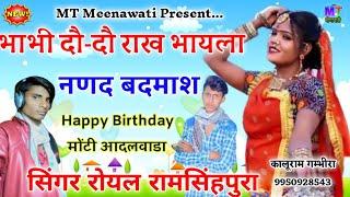 सिंगर रोयल रामसिंहपुरा 1 जून 2020 मीणा गीत!! भाभी दौ-दौ राख भायला नणद बदमाश!! Singer Royal Meena