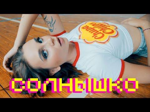 Юля Годунова - Солнышко (Official Cover Version 2018)