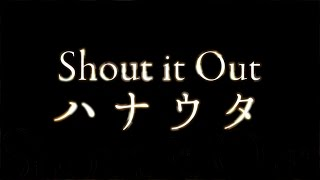Shout it Out「ハナウタ」 日本テレビ・読売テレビ系ドラマ「ニーチェ先...