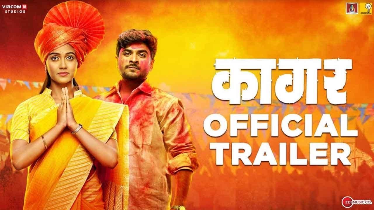 Download Kaagar Official Trailer | Marathi Movie 2019 | Rinku Rajguru, Shashank Shende, Shubhankar Tawde