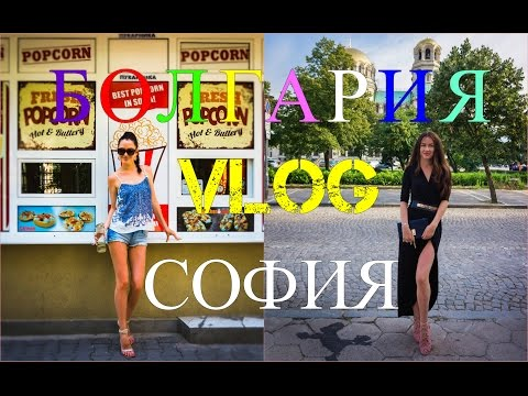 болгария софия знакомства