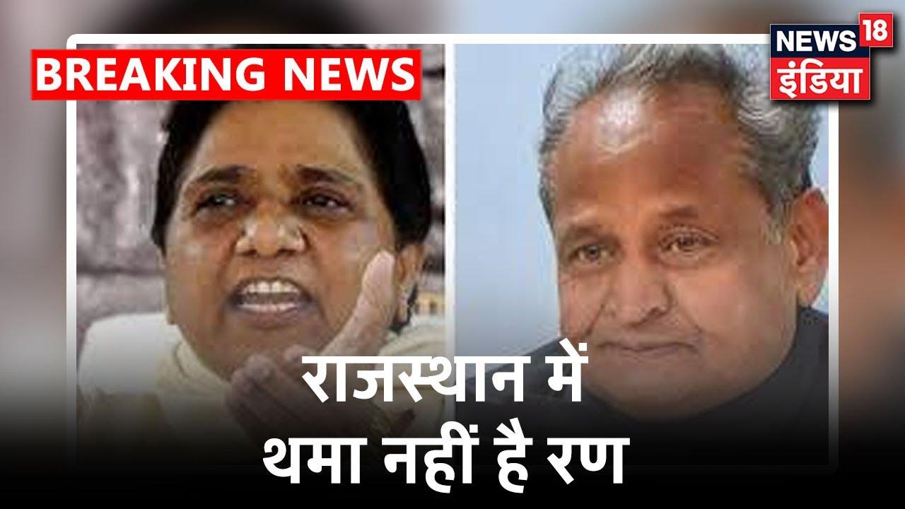 Rajasthan में BSP के 6 विधायकों पर आज Supreme Court में होगी सुनवाई